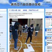 出前授業 – 堺市立八田西小学校にて