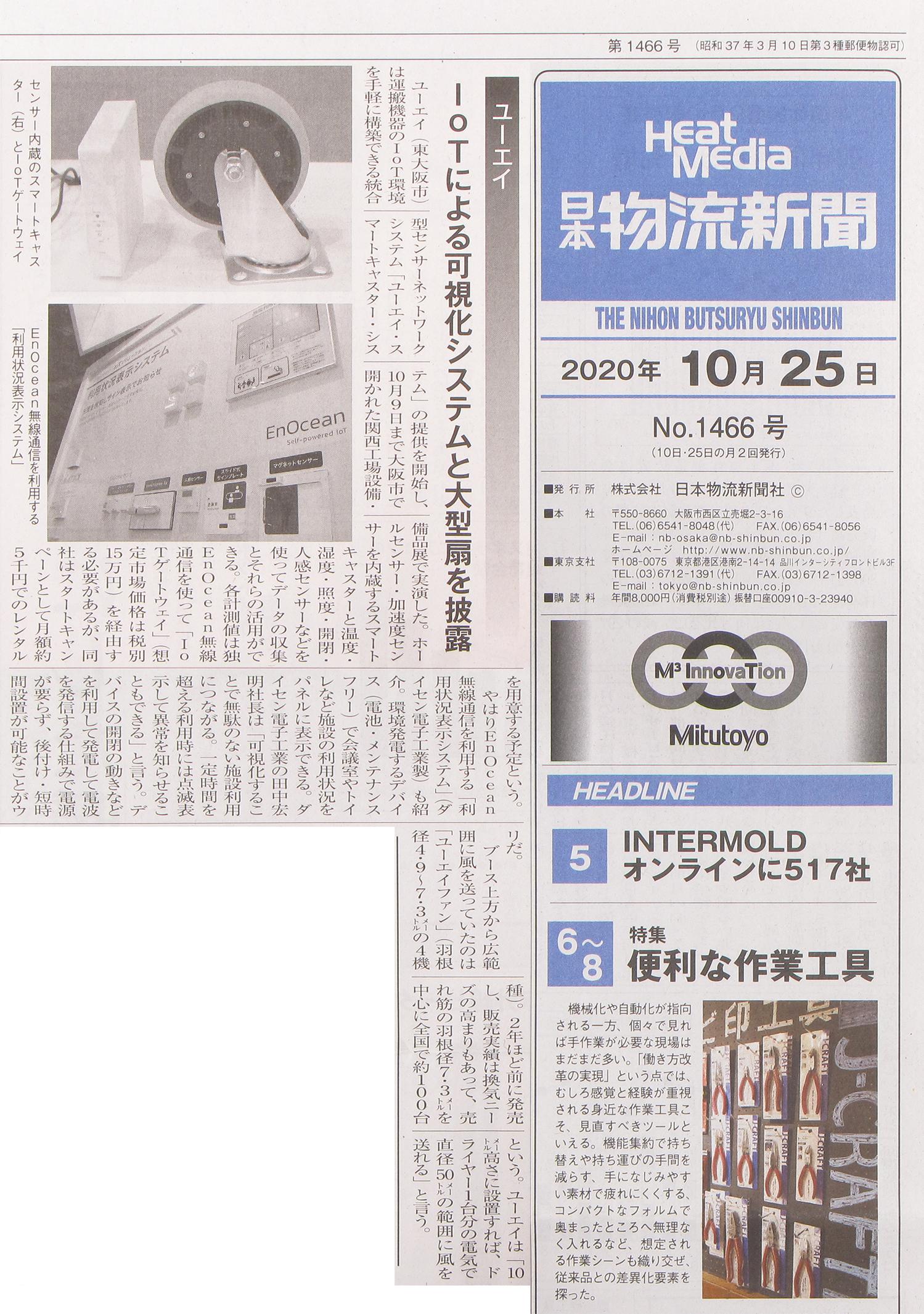 日本物流新聞に掲載されました
