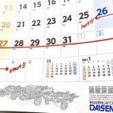 ダイセン電子工業 年末年始休暇