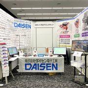 仕事始めに『ICT教育フェア』in 名古屋