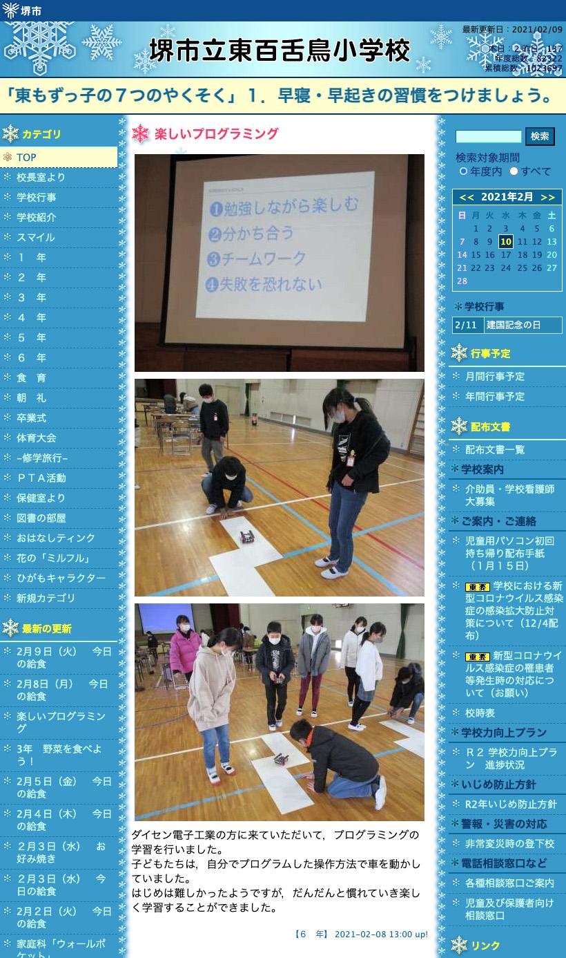 プログラミング出前授業 堺市立東百舌鳥小学校 ブログ