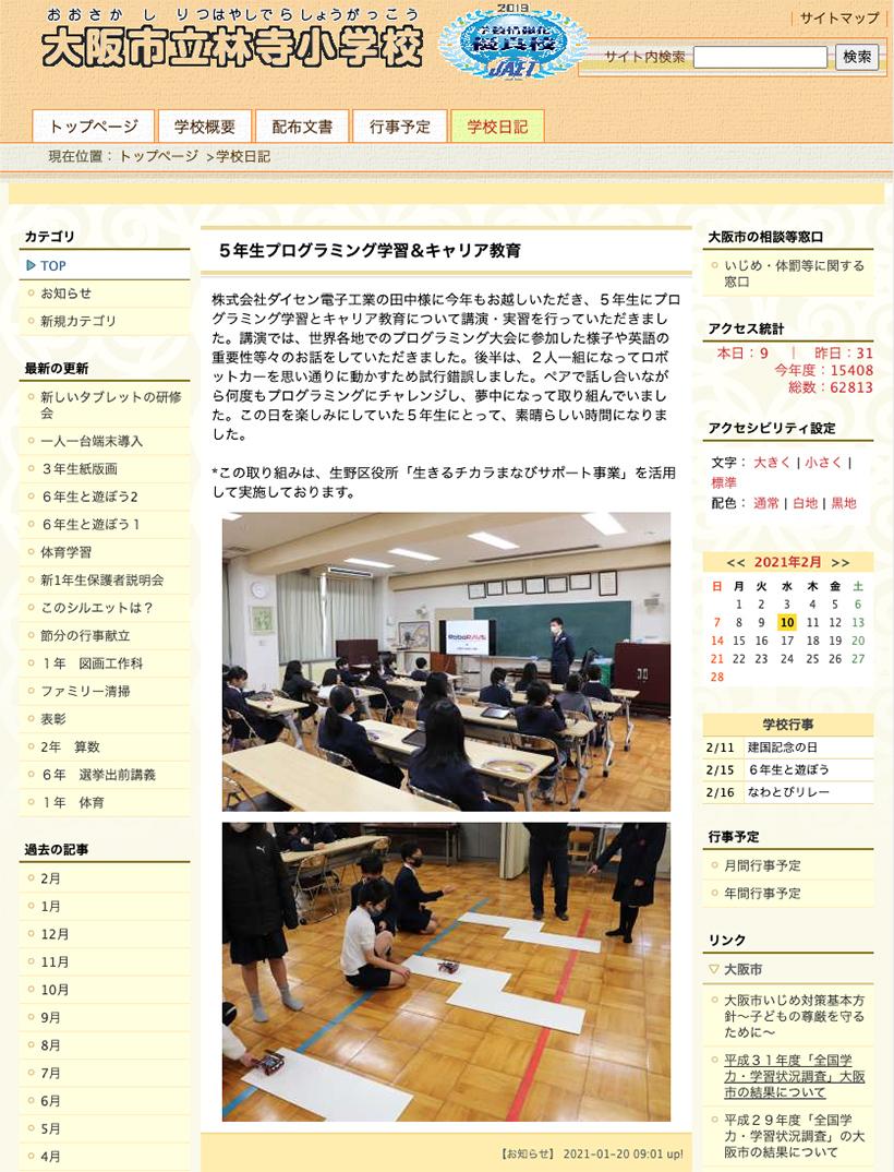 プログラミング出前授業 大阪市立林寺小学校 ブログ
