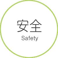 安全が最重要事項