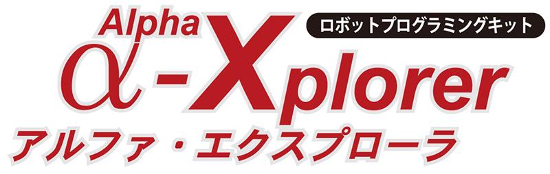 α-Xplorer(アルファ・エクスプローラ)