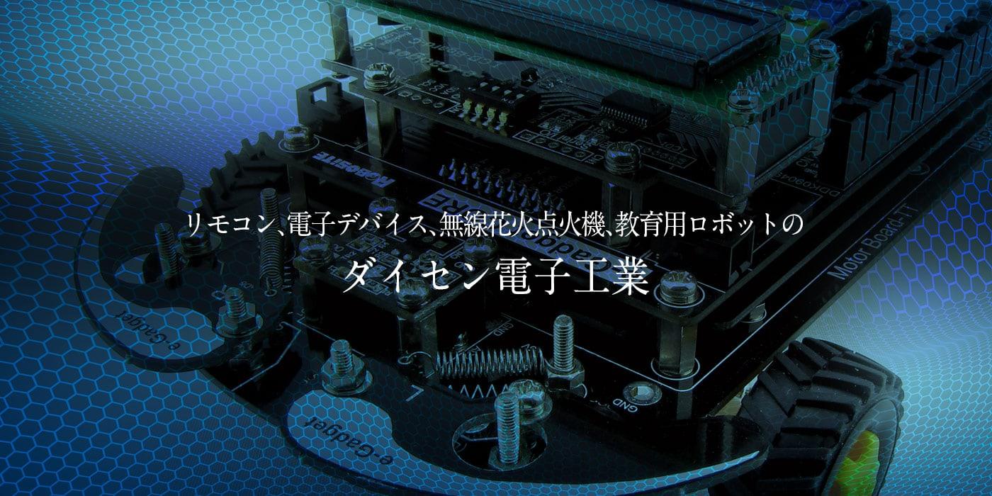 プログラミングロボットキットのダイセン電子工業