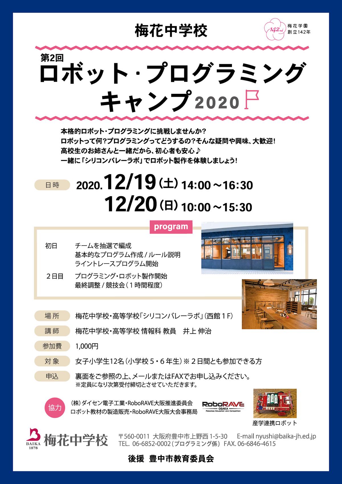 第2回 ロボットプログラミングキャンプ2020 梅花中学校・高等学校