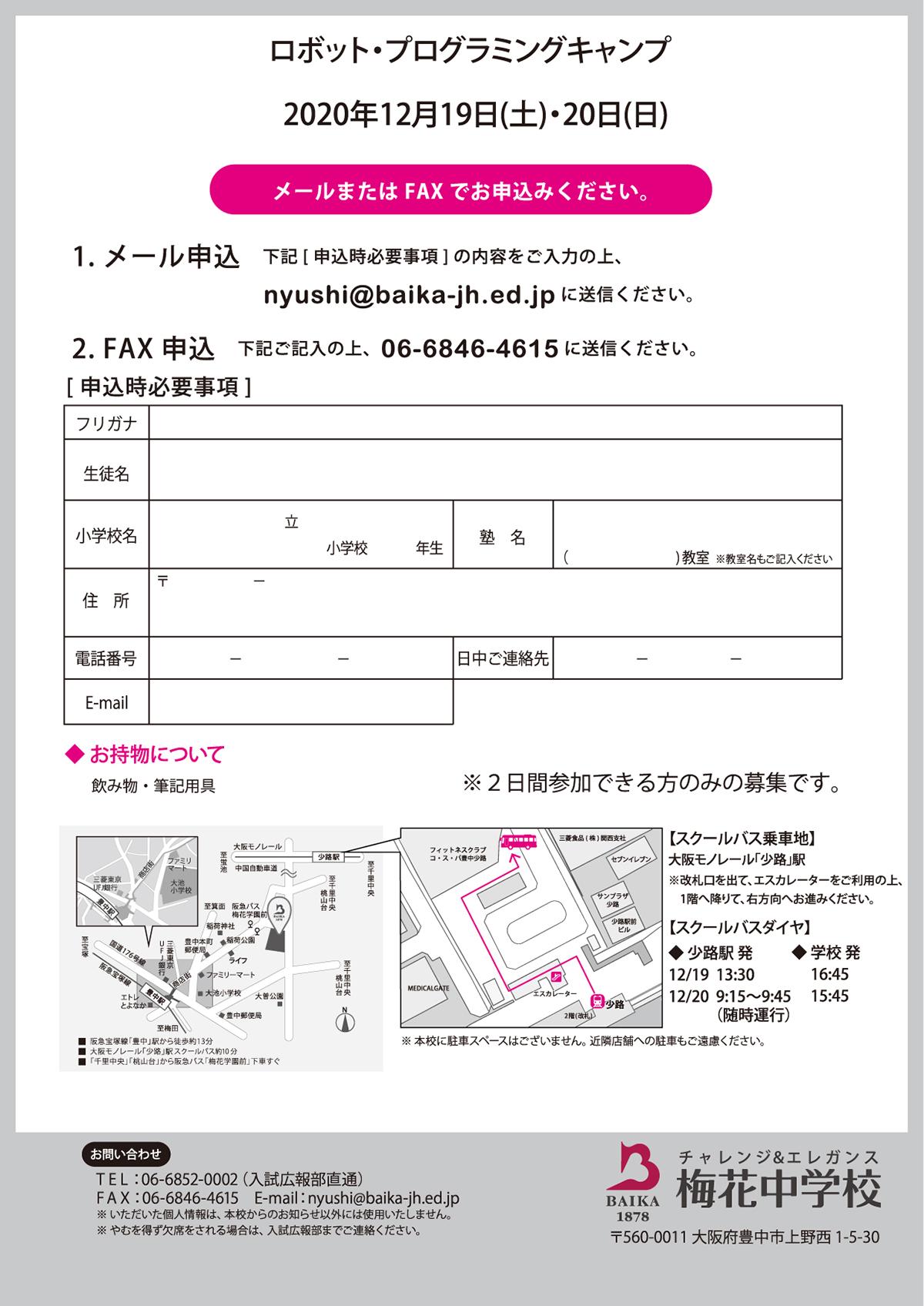 第2回 ロボットプログラミングキャンプ2020 梅花中学校・高等学校 申込用紙