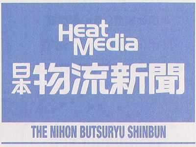 日本物流新聞掲載