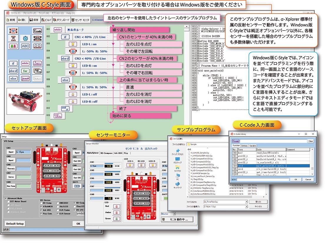 プログラミングアプリ 「C-Style for Windows」