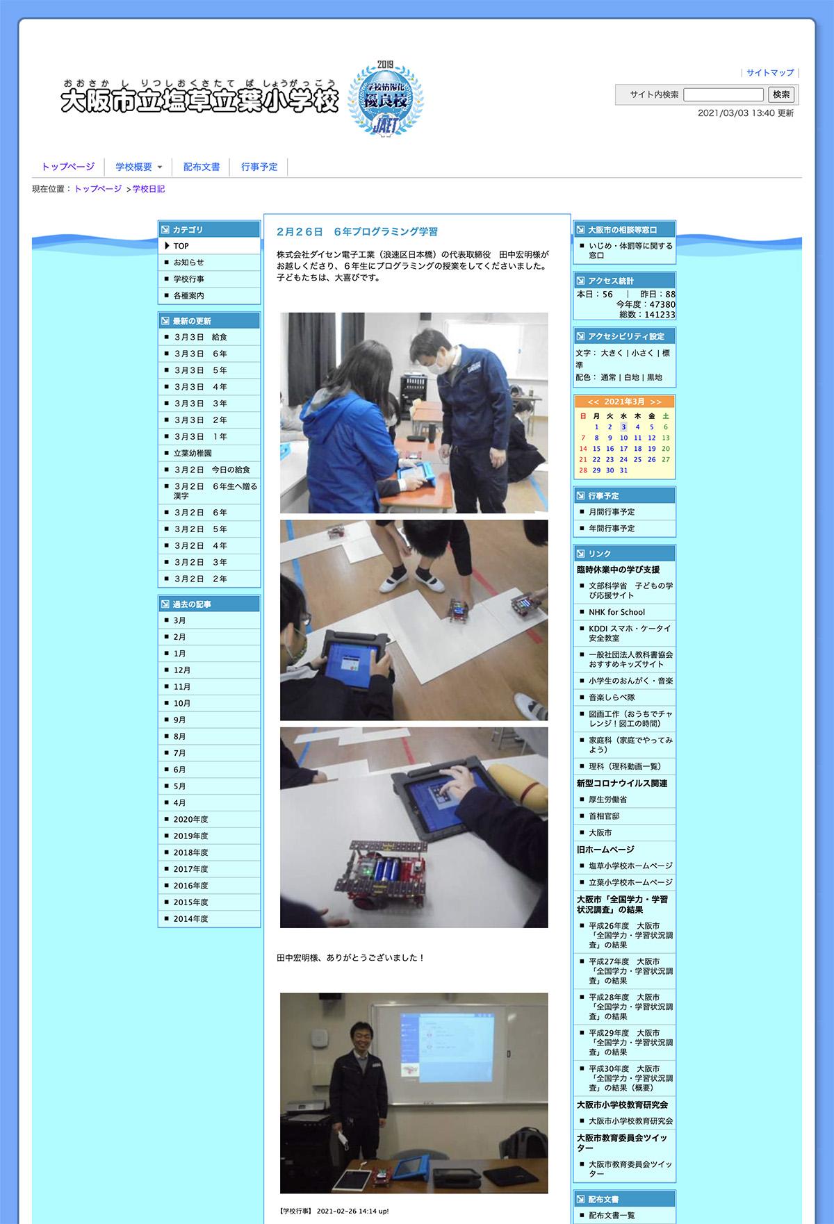 プログラミング出前授業 大阪市立塩草立葉小学校 ブログ