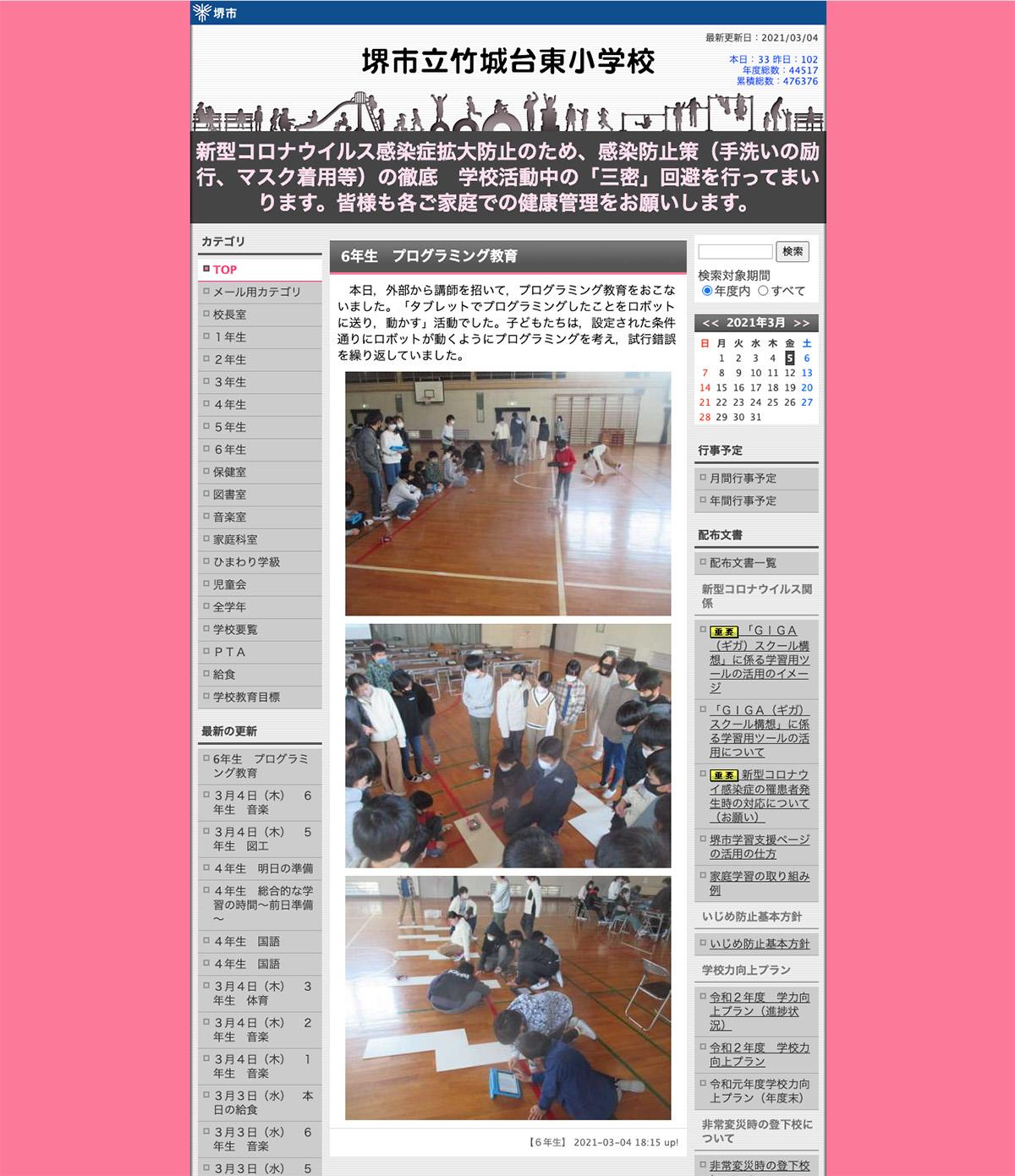 プログラミング出前授業 堺市立竹城台東小学校 ブログ