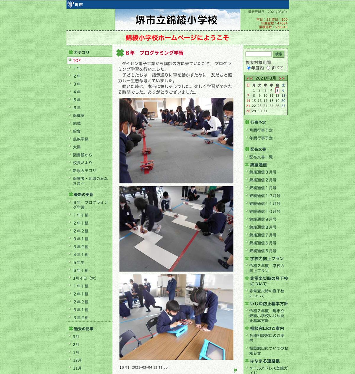 プログラミング出前授業 堺市立錦陵小学校 ブログ